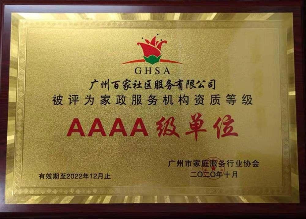 廣州家政服務協會-A級單位
